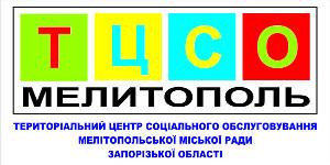 Територіальний центр соціального обслуговування Мелітопольської міської ради