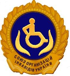 Мелітопольське міське товариство інвалідів Запорізького обласного об\'єднання «Союз організацій інвалідів України»