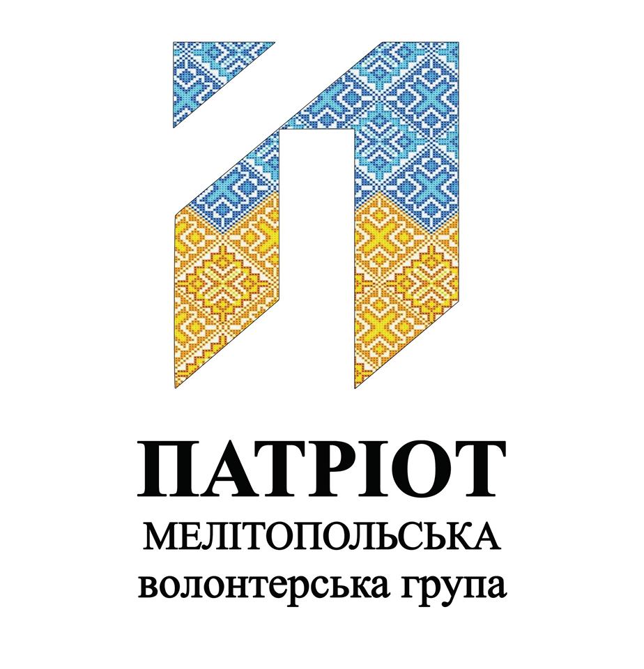 Громадська організація «Мелітопольська волонтерська група «Патріот»