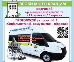 PR-кампания проекта «Социальное такси, кому трудно – подвези»