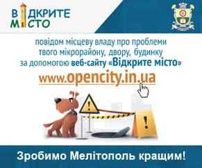 Передача та звіт реалізації проекту «Інформаційна кампанія Мелітопольщини www.opencity.in.ua»