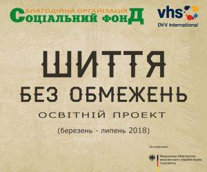 Підсумки проекту «Шиття без обмежень»_03-07.2018