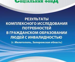 Результати дослідження потреб в громадянській освіті людей з інвалідністю м. Мелітополя
