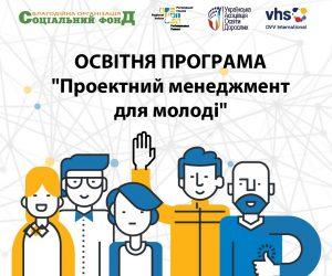 История успеха образовательной программы «Проектный менеджмент для молодежи»